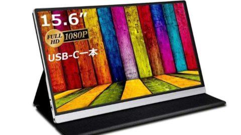 cocopar モバイルモニター dg-156mx
