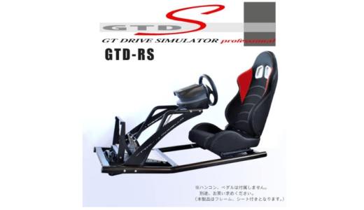 ロッソモデロ GTD-RS