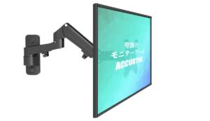 ACCURTEK 壁掛アーム式 KBKK-01