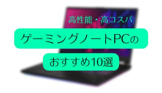 ゲーミングノートPCのおすすめ10選【高性能・高コスパだけ】