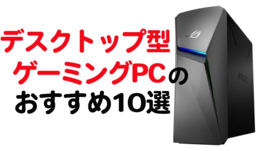 デスクトップ型ゲーミングPCのおすすめ10選!サクサク動くのはどれ?
