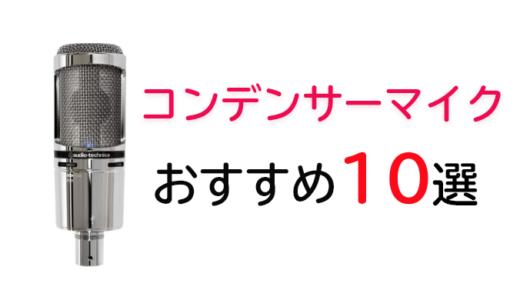 【2021年厳選】高音質なコンデンサーマイクのおすすめ10選【録音・実況・配信に!】