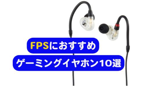 FPSにおすすめのイヤホン10選~音にこだわって有利にプレイしよう