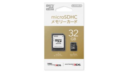 【2020年厳選】3DS向けSDカードおすすめ10選|容量UPで快適なゲーム空間