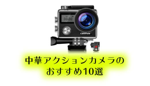 【2021年厳選】中華アクションカメラおすすめ10選|旅行のお供に