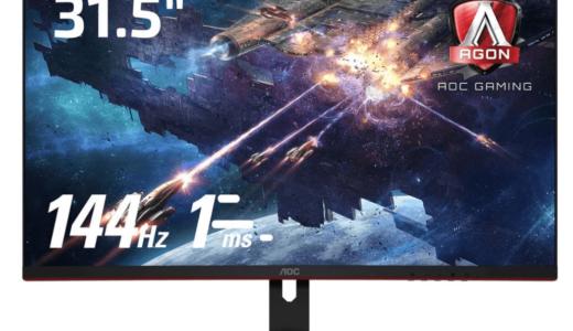 【2021年厳選】FF14向けモニターのおすすめ10選|美しい映像を堪能する!