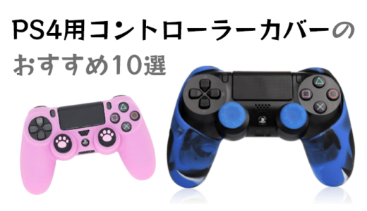 PS4コントローラー用カバーのおすすめ10選【グリップが安定!】