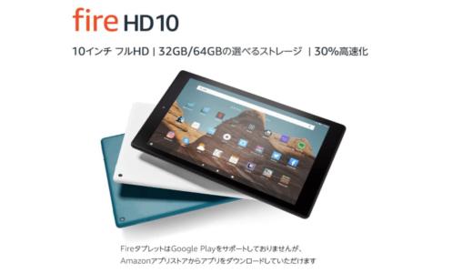 Amazon Fire HD 10 タブレット ブラック
